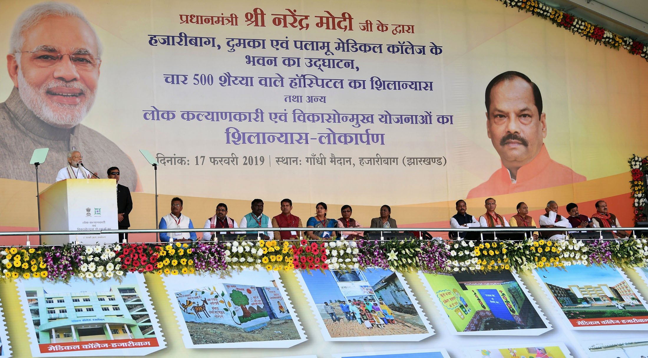 Narendra Modi dedicates to nation the Medical Colleges at Hazaribagh, Dumka and Palamu