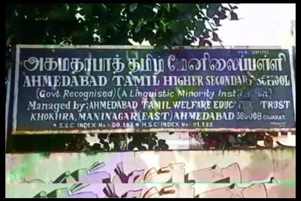 Tamil Nadu government ready to pay for Tamil medium school in Gujarat