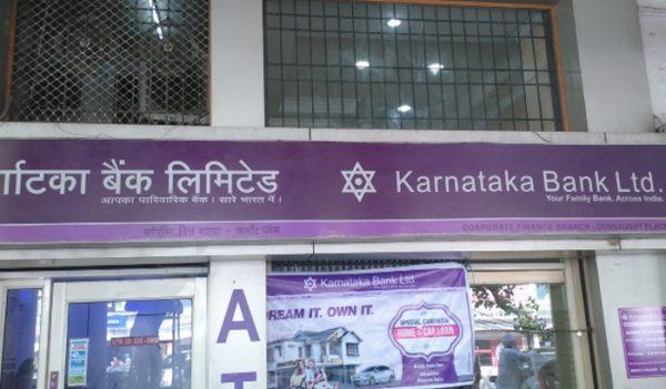 Karnataka Bank targets over Rs 1.42 trillion business turnover in FY22